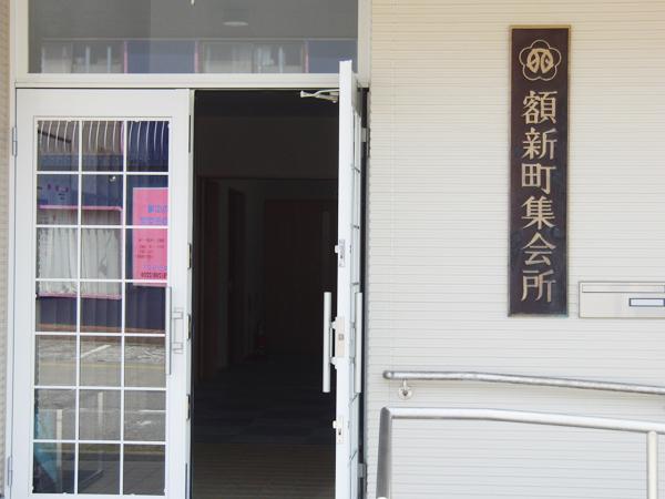 額道場(額新町集会所・額中学校体育館)