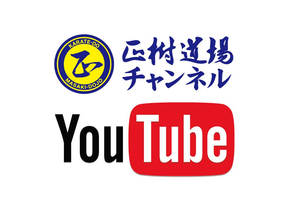 正樹道場のYouTubeチャンネルが開設されました