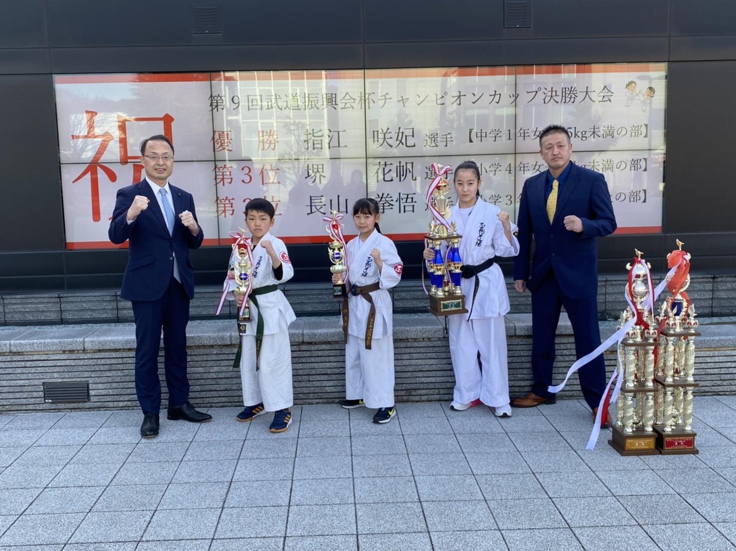 「チャンピオンカップ決勝大会」入賞者3名と金沢市役所へ表敬訪問