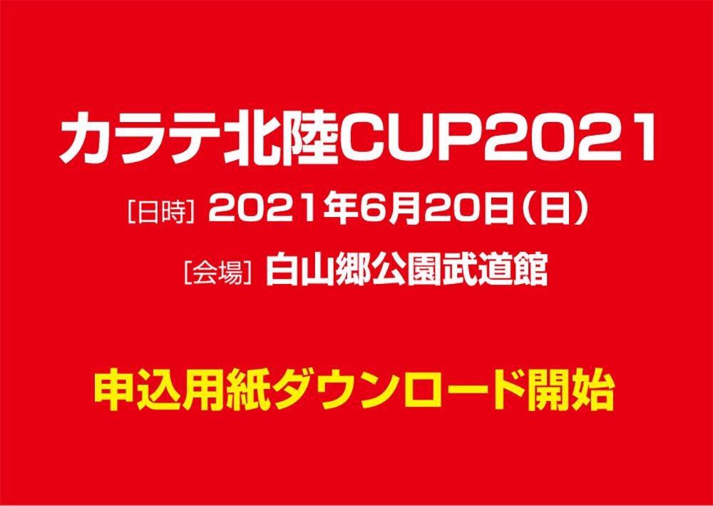 「カラテ北陸CUP 2021」申込用紙ダウンロード開始