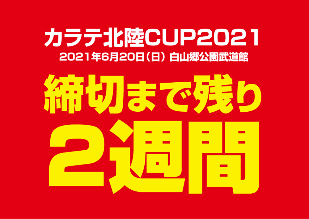 「カラテ北陸CUP 2021」申込締切まで残り2週間!