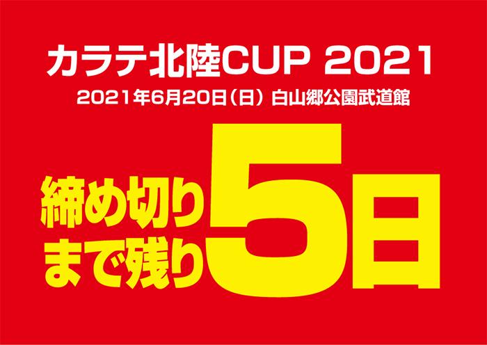「カラテ北陸CUP 2021」申込締切まで残り5日!
