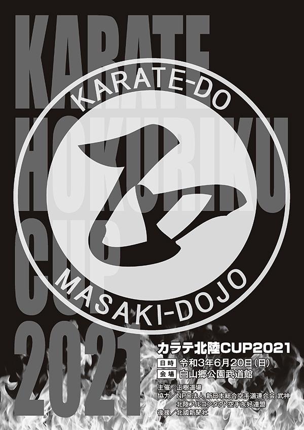「カラテ北陸CUP2021」トーナメントと注意事項