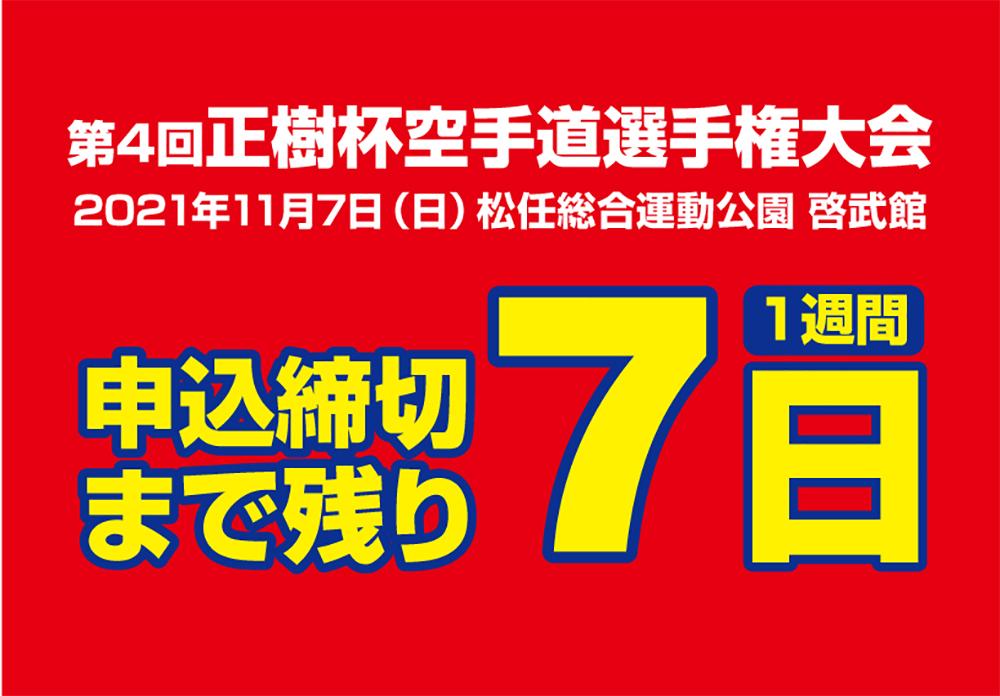 「第4回正樹杯空手道選手権大会」申込締切まで残り1週間!